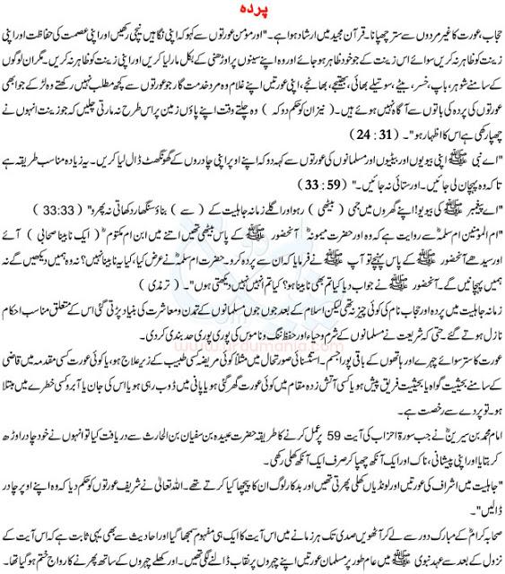 Dastan Iman Faroshon Ki Pdf Free Download