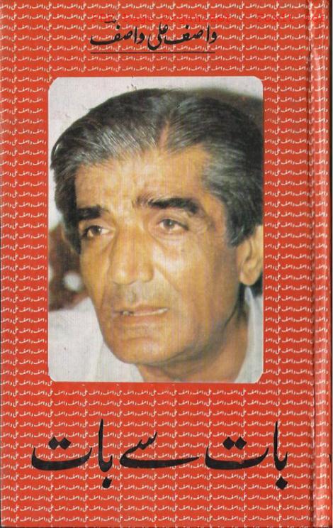 da935-wasif-ali-wasif-books