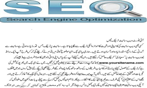Seo Tutorial In Urdu Pdf