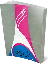 1b33c-wasif-ali-wasif-books-pdf