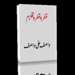 Wasif Ali Wasif Book Qatra Qatra Qulzam