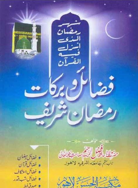 Download Books In Urdu Pdf