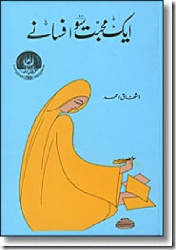 Ashfaq Ahmed Book Baba Sahiba Pdf