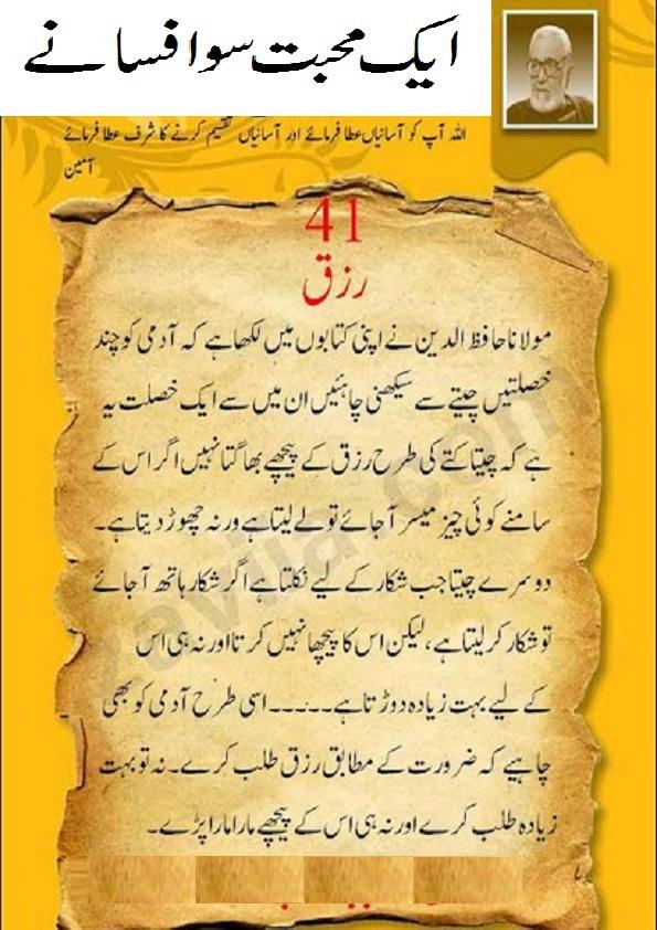 Ashfaq Ahmed Books Zavia Pdf
