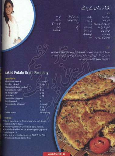 Masala food magazine 2013 recipes book pdf books online it is my belief this free urdu book can make you a good cookr me cooking is a means to an endi cook for my own health and happiness and for whomever forumfinder Gallery