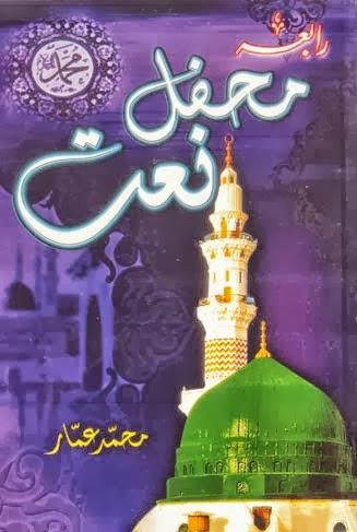 naats in urdu pdf