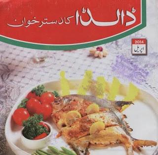 Urdu in dalda pdf cook book